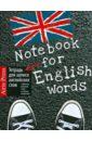 Тетрадь для записи английских слов (Кеды)