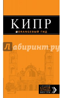 Александрова Алена Кипр. Путеводитель (+ карта)