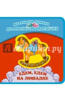 Токмакова Ирина Петровна Едем, едем на лошадке