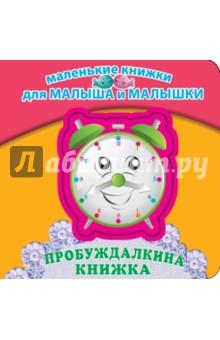 Синявский Петр Алексеевич Пробуждалкина книжка