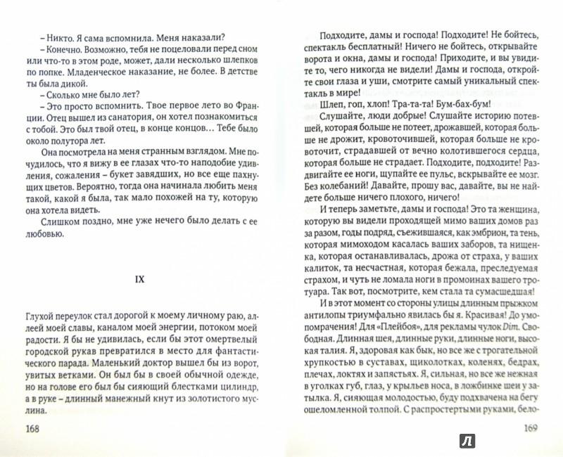 Иллюстрация 1 из 13 для Слова, которые исцеляют - Мари Кардиналь | Лабиринт - книги. Источник: Лабиринт