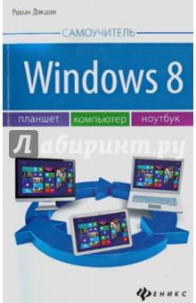 Windows 8: планшет, компьютер, ноутбукОперационные системы и утилиты для ПК<br>Из этой книги вы получите краткое, но полное представление о возможностях новой операционной системы Windows 8, её сильных и слабых сторонах, Много полезного для себя узнают те, кто впервые столкнулся с этой операционной системой, и те, кто до сих пор не решил: стоит ли переходить на новую версию или работать в предыдущей. Издание содержит обзор первого обновления - Windows 8.1.<br>