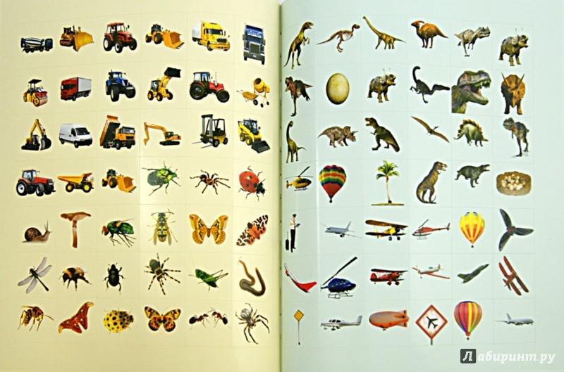 Иллюстрация 1 из 3 для Большая книга игр и головоломок для мальчиков, 2001 наклейка | Лабиринт - книги. Источник: Лабиринт