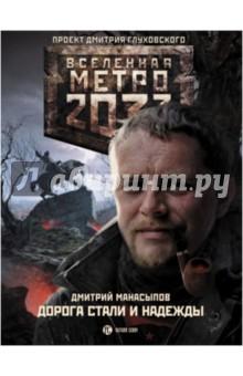 Метро 2033: Дорога стали и надежды