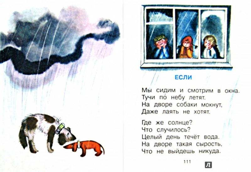 Иллюстрация 1 из 28 для Знаменитые стихи - Сергей Михалков | Лабиринт - книги. Источник: Лабиринт
