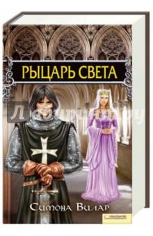 Рыцарь светаИсторический сентиментальный роман<br>В водовороте интриг, опутывающих средневековую Англию, знатной красавице Милдрэд и безродному бродяге Артуру придется побороться за право быть вместе. Кажется, все против них: законы общества, воля родителей девушки, пристальное внимание к ней королевского сына... и тайна, преследующая Артура. Чужое имя и доспехи рыцаря, которые он незаконно присвоил, могут дорого стоить влюбленным...<br>2-е издание.<br>