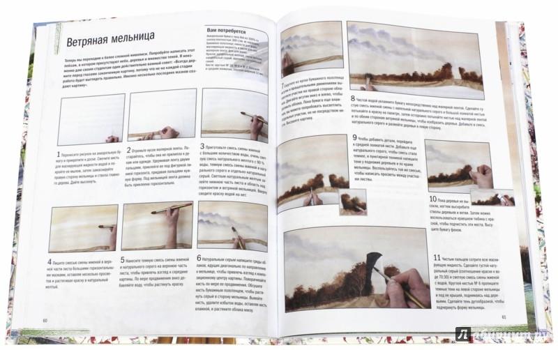 Иллюстрация 1 из 10 для Рисуем пейзажи акварелью. Шаг за шагом - Метью Палмер | Лабиринт - книги. Источник: Лабиринт