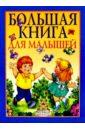 Большая книга для малышей. Я и  ...