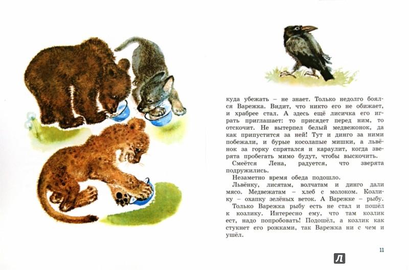 Иллюстрация 1 из 53 для Варежка - Вера Чаплина | Лабиринт - книги. Источник: Лабиринт