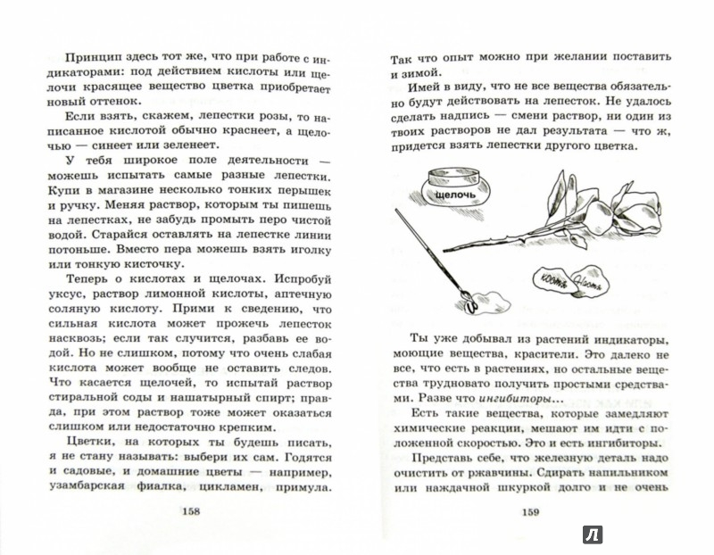 Иллюстрация 1 из 13 для Научные развлечения. Комплект из 5-ти книг - Тит, Лаврова, Ольгин, Левшин, Рогалева | Лабиринт - книги. Источник: Лабиринт