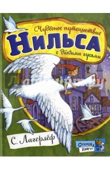 Открой книгу! Чудесное путешествие Нильса с дикими гусямиСказки зарубежных писателей<br>Сказку знаменитой шведской писательницы Сельмы Лагерлеф знают и любят дети многих стран. Еще бы, ведь с героем этой книги - хулиганом и забиякой Нильсом - приключилось столько всего удивительного. Он стал совсем крошечным, научился понимать язык птиц и зверей, совершил чудесное путешествие в Лапландию - верхом на гусе! Вместе с Нильсом читателю предстоит испытать захватывающее чувство полета, пережить ужасные опасности и невероятные испытания. Замечательные иллюстрации Ирины Петелиной помогут перенестись в этот яркий и необычайный мир.<br>Свободный пересказ З. Задунайской и А. Любарской.<br>Для детей 6-10 лет.<br>
