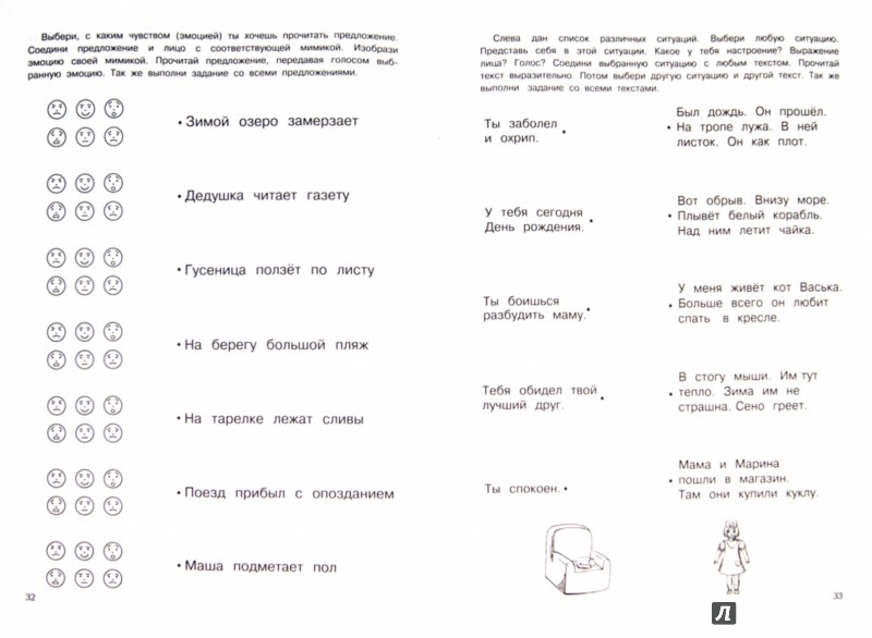 Иллюстрация 1 из 19 для Экспресс-курсы по развитию техники чтения. Я читаю выразительно - Николай Бураков | Лабиринт - книги. Источник: Лабиринт