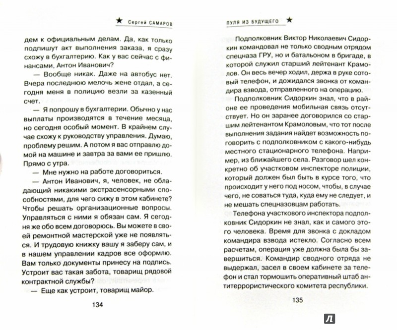 Иллюстрация 1 из 5 для Пуля из будущего - Сергей Самаров   Лабиринт - книги. Источник: Лабиринт