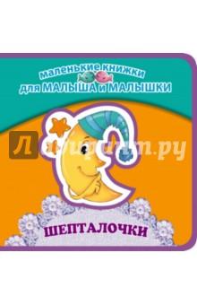 Лагздынь Гайда Рейнгольдовна Шепталочки