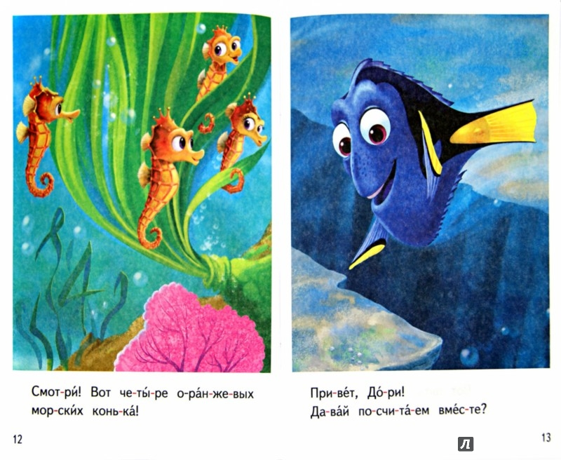 Иллюстрация 1 из 4 для Считаем с Немо. Шаг 2 (Finding Nemo) - Shtlla Higginson | Лабиринт - книги. Источник: Лабиринт