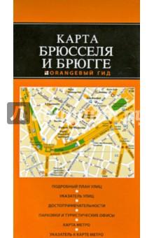 Карта Брюсселя и БрюггеАтласы и карты мира<br>Туристическая карта Берлина с ламинацией для продолжительного использования. Отмечены все основные достопримечательности - на русском языке. Удобный указатель улиц, актуальная схема городского транспорта и указатель станций транспорта, а также достопримечательности, парковки и туристические офисы.<br>