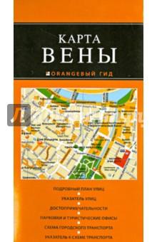 Карта ВеныАтласы и карты мира<br>Туристическая карта Берлина с ламинацией для продолжительного использования. Отмечены все основные достопримечательности - на русском языке. Удобный указатель улиц, актуальная схема городского транспорта и указатель станций транспорта, а также достопримечательности, парковки и туристические офисы.<br>