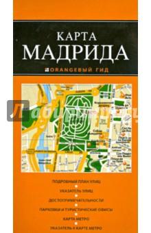 Карта МадридаАтласы и карты мира<br>Туристическая карта Берлина с ламинацией для продолжительного использования. Отмечены все основные достопримечательности - на русском языке. Удобный указатель улиц, актуальная схема городского транспорта и указатель станций транспорта, а также достопримечательности, парковки и туристические офисы.<br>