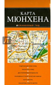 Карта Мюнхена