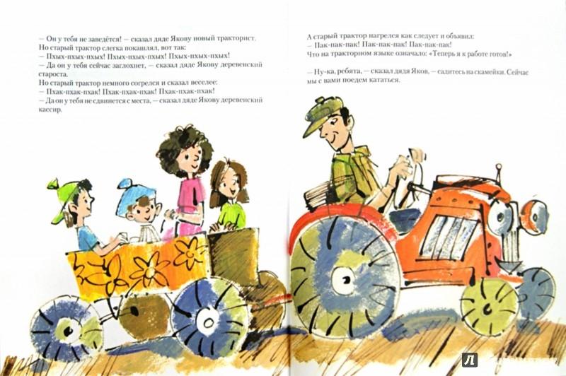 Иллюстрация 1 из 14 для Дедушкин дождь и другие удивительные истории - Меир Шалев | Лабиринт - книги. Источник: Лабиринт