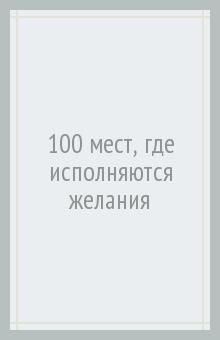 Блохина Ирина Валериевна 100 мест, где исполняются желания