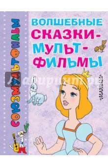 Волшебные сказки-мультфильмыДетские книги по мотивам мультфильмов<br>Все дети любят смотреть мультфильмы, а вот читать книжки - не все...<br>У ваших детей, дорогие родители, появилась уникальная возможность одновременно и читать сказки и смотреть мультики.<br>В нашей книжке сказки-мультфильмы, и все как на подбор - Кот в сапогах, Дюймовочка, Гадкий утенок, Королевские зайцы. И читать, и смотреть - одно удовольствие!<br>Пересказ: Любарская А.И.<br>Для детей до 3 лет.<br>