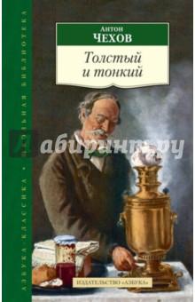 Чехов Антон Павлович Толстый и тонкий