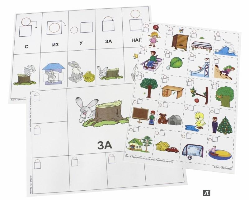 Иллюстрация 1 из 6 для Предлоги С, ИЗ, У, ЗА, НАД. Развивающая игра-лото для детей 5-8 лет - Каширина, Парамонова   Лабиринт - книги. Источник: Лабиринт
