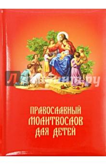 Православный молитвослов для детейРелигиозная литература для детей<br>Православный молитвослов для детей.<br>Рекомендовано к печати рецензионной комиссии Украинской Православной Церкви.<br>