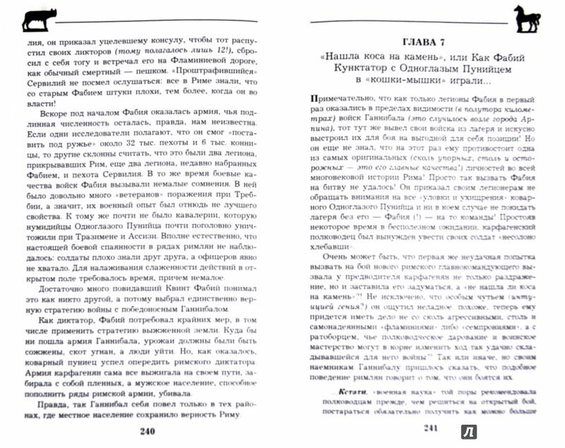 """Иллюстрация 1 из 9 для Великий Ганнибал. """"Враг у ворот!"""" - Яков Нерсесов   Лабиринт - книги. Источник: Лабиринт"""