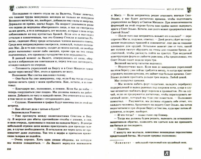 Иллюстрация 1 из 16 для Меч и ятаган - Саймон Скэрроу | Лабиринт - книги. Источник: Лабиринт