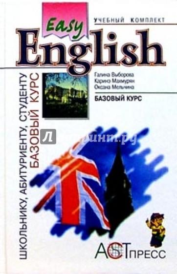 Книга для чтения на английском языке