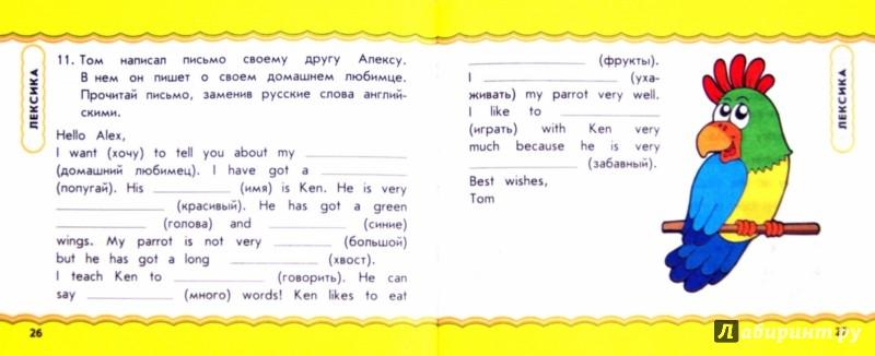 Иллюстрация 1 из 9 для Английский на каникулах. Перехожу в 5-й класс - Ильченко, Карпенко | Лабиринт - книги. Источник: Лабиринт