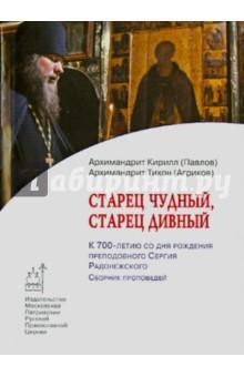 Старец чудный, старец дивный. К 700-летию со дня рождения преподобного Сергия Радонежского