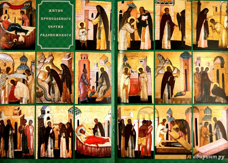 Иллюстрация 1 из 9 для Подарок преподобного Сергия Радонежского - Паисий Иеродиакон | Лабиринт - книги. Источник: Лабиринт
