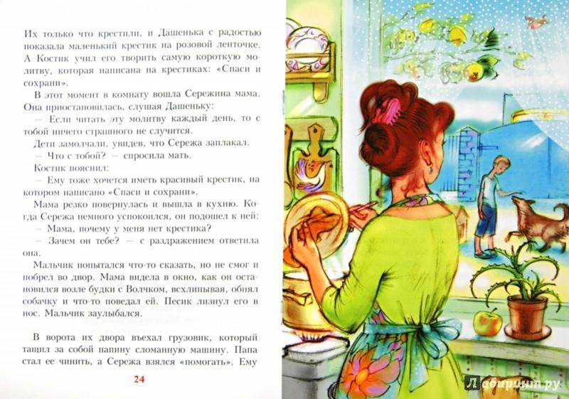 Иллюстрация 1 из 26 для Как подружиться с Богом | Лабиринт - книги. Источник: Лабиринт