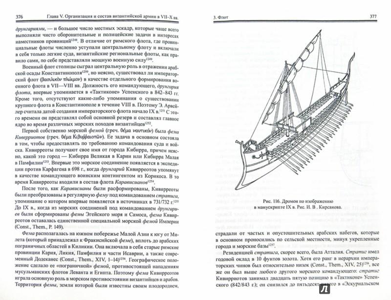 Иллюстрация 1 из 16 для Византийская армия (IV-XII вв.) - Банников, Морозов   Лабиринт - книги. Источник: Лабиринт