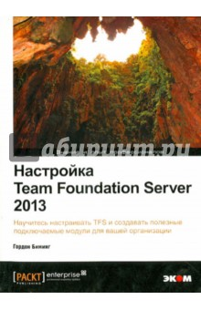 Настройка Team Foundation Server 2013