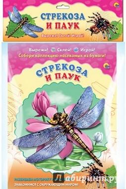 Иллюстрация 1 из 8 для Стрекоза. Паук. Собери коллекцию насекомых | Лабиринт - игрушки. Источник: Лабиринт