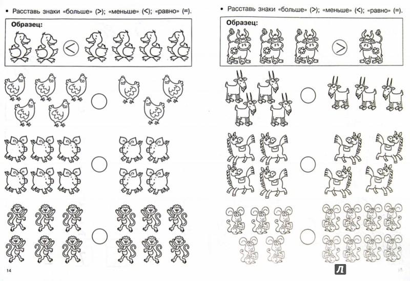 Иллюстрация 1 из 22 для Тренажёр по математике   Лабиринт - книги. Источник: Лабиринт