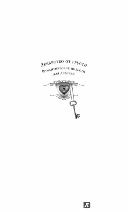 Иллюстрация 1 из 23 для Игра на любовь - Ирина Молчанова   Лабиринт - книги. Источник: Лабиринт