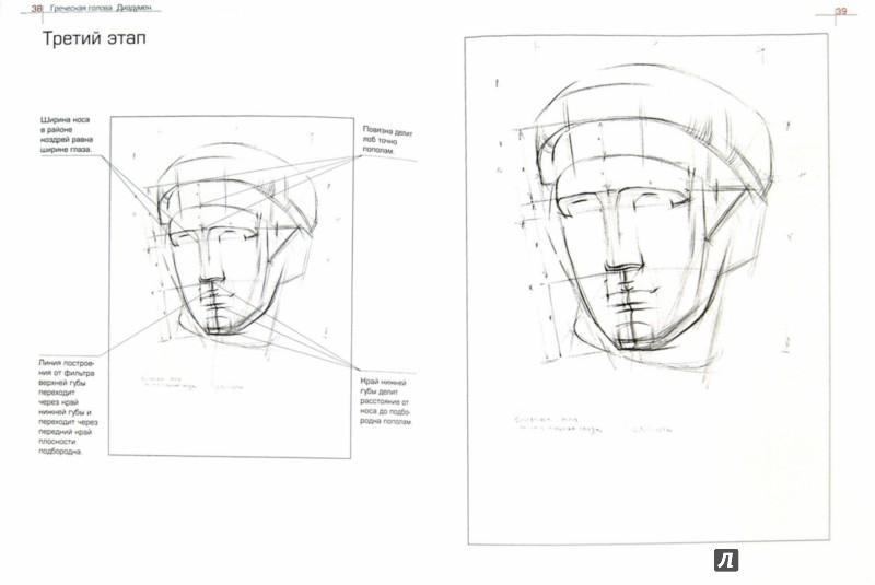Иллюстрация 1 из 13 для Как рисовать голову человека и капитель. Пособие для поступающих в художественные вузы - Александр Рыжкин   Лабиринт - книги. Источник: Лабиринт