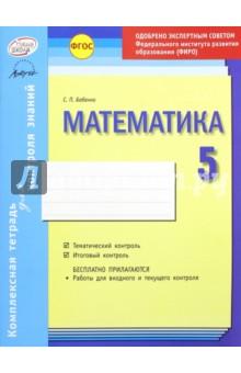 Математика. 5 класс. Комплексная тетрадь для контроля знаний. ФГОС