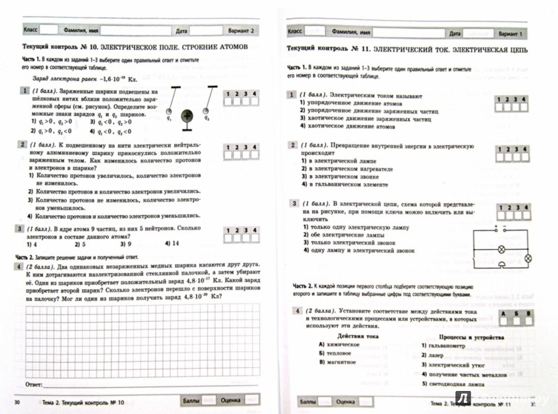 Решебник Для 7 Класса По Комплексная Тетрадь Для Контроля Знаний