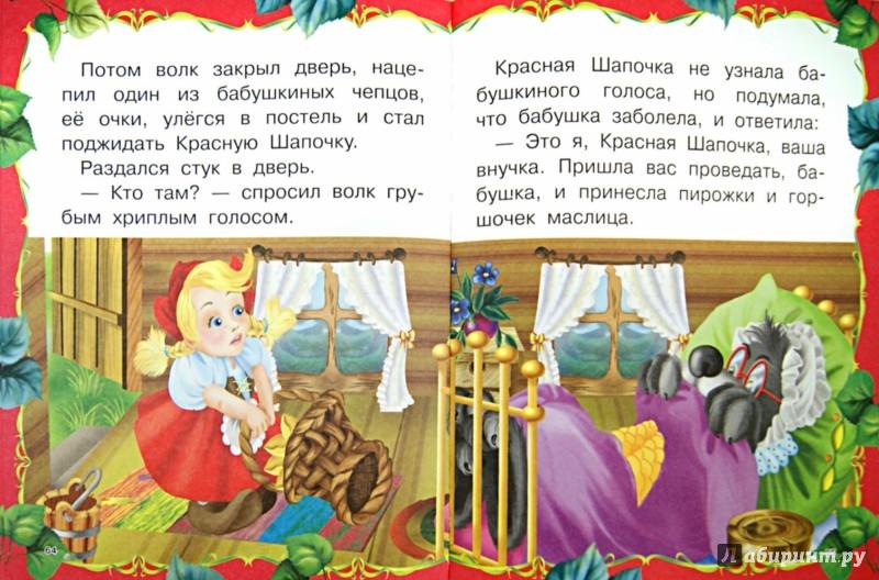 Иллюстрация 1 из 23 для Добрые сказки для малышей | Лабиринт - книги. Источник: Лабиринт