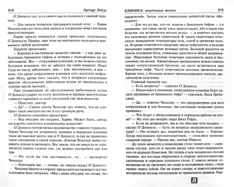 Иллюстрация 1 из 18 для Клиника: анатомия жизни. Сильнодействующее лекарство - Артур Хейли | Лабиринт - книги. Источник: Лабиринт