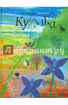 Литературный портал Белый Мамонт детям. Куумба