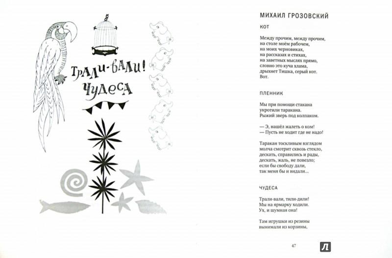 Иллюстрация 1 из 11 для Литературный портал Белый Мамонт детям. Куумба   Лабиринт - книги. Источник: Лабиринт