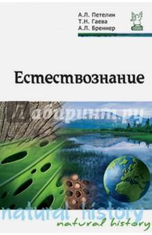 Естествознание. Учебник