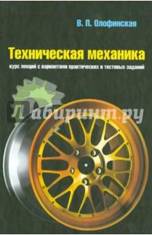 Учебник техническая механика олофинская